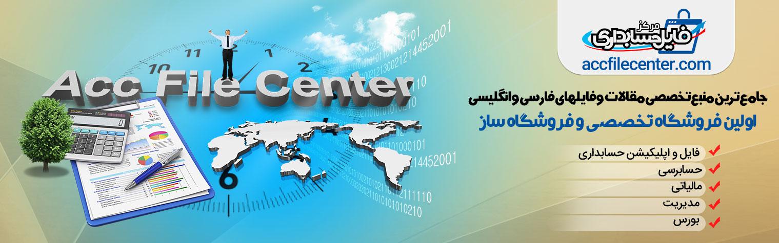 acc file center